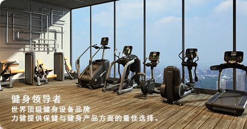 跑步机上负重跑_力健lifefitness国际顶端跑步机健身器材品牌 - 力美健体育